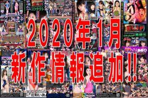 2020年1月発売新作女子格闘技フェチ作品情報